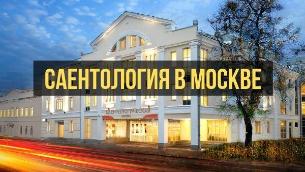 Саентология в Москве: адреса книжного магазина и московской саентологической церкви