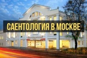 Саентология в Москве: развитие и нынешнее положение дел