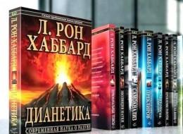 Книги по Саентологии и другие материалы Л. Рона Хаббарда