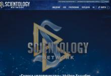 Саентология: сайты и официальные страницы