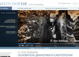 Саентология Петербурга: за мир во всём мире