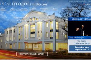Официальный и другие сайты о Саентологии
