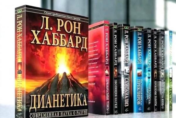 Книги по Саентологии