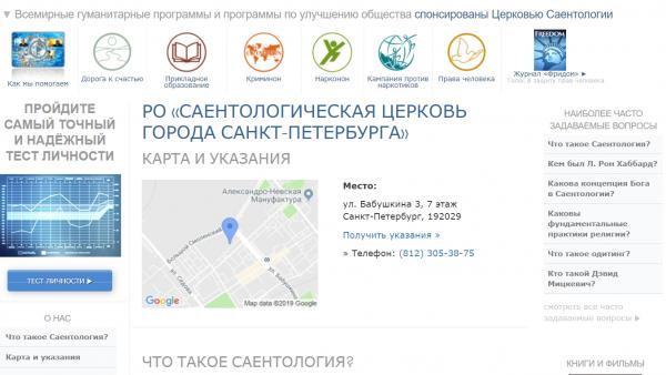 Саентология Санкт-Петербург сайт
