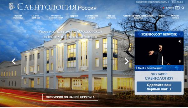 Саентология в Москве