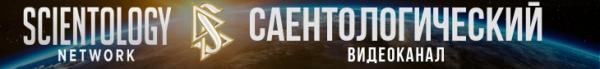 Смотрите Scientology Network: телеканал и видео по запросу